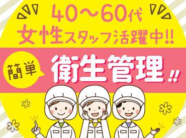 わらべや日洋株式会社 福島工場の画像・写真
