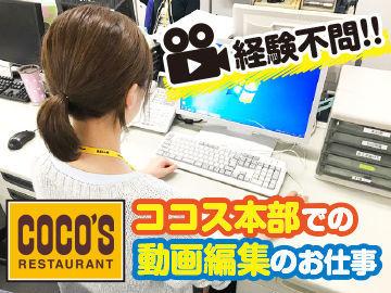 株式会社ココスジャパン 営業推進部メディア課[180109] の画像・写真