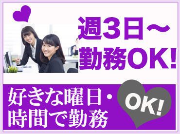 株式会社エスプールヒューマンソリューションズ TS東海支店 (勤務地:金山)の画像・写真