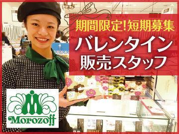 モロゾフ 浜松遠鉄店SVの画像・写真