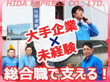 飛騨運輸株式会社 の画像・写真