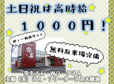 回転居食屋悠喜 津山本店の画像・写真