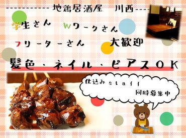 地鶏居酒屋 川西の画像・写真
