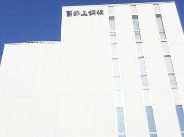 井上鋼材株式会社 書籍外商部 鶴見の画像・写真