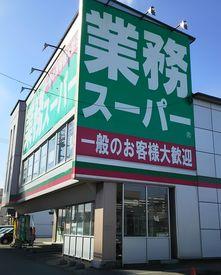 株式会社ケヒコ 業務スーパー 苫小牧店の画像・写真