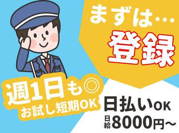 株式会社日本綜合警備保障の画像・写真