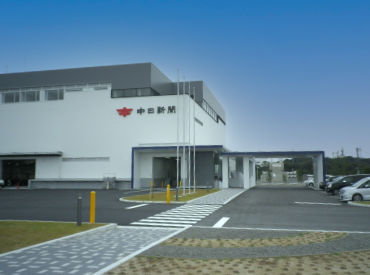 中日新聞 浜松都田工場の画像・写真