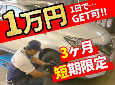 有限会社東日本タイヤの画像・写真