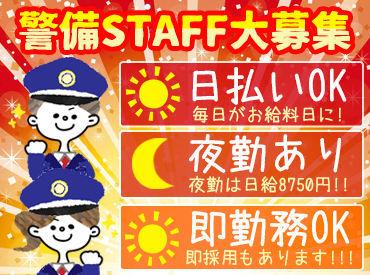 太陽警備保障の画像・写真