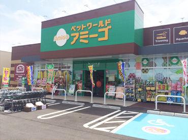 ペットワールドアミーゴ 三田店の画像・写真