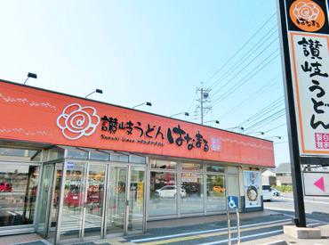 はなまるうどん 米子夜見店の画像・写真