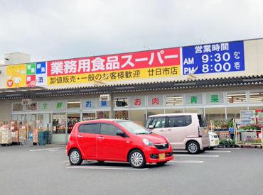 業務用食品スーパー廿日市店の画像・写真