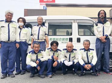 若草総合管理株式会社の画像・写真