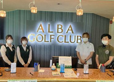アルバゴルフクラブの画像・写真