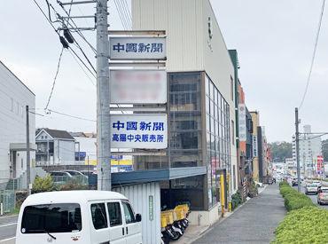 中国新聞高陽中央販売所の画像・写真