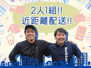 株式会社サークランド 南九州営業所の画像・写真