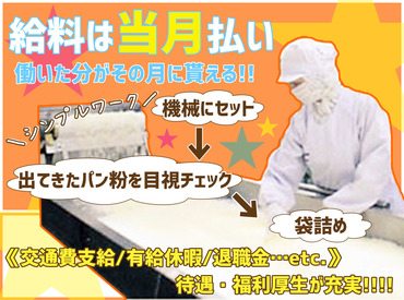 共栄フード株式会社 ※福岡工場の画像・写真