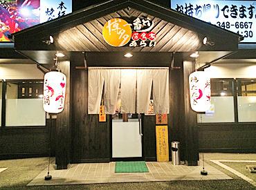 株式会社フォーユー 博多一番どり 合志店の画像・写真
