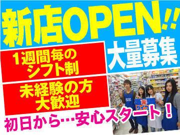 ダイコクドラッグ 近鉄大和八木駅前薬店の画像・写真