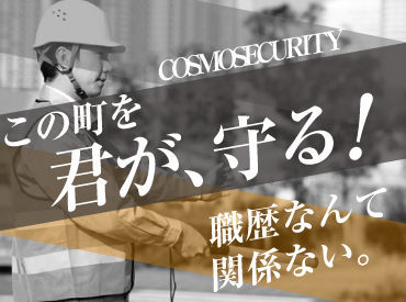 コスモセキュリティー株式会社 (勤務地:南あわじ市エリア)の画像・写真