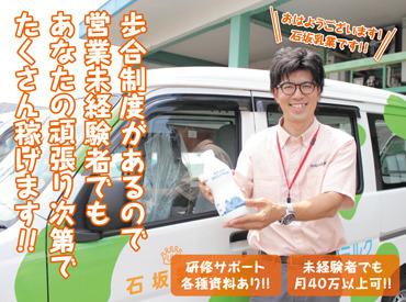 株式会社石坂乳業の画像・写真