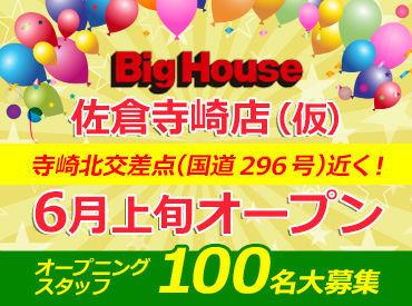 ビッグハウス佐倉寺崎店(仮) ※2021年6月上旬オープン予定の画像・写真