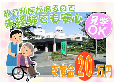 医療法人恵松会 河渡病院の画像・写真