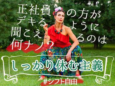 株式会社エスプールヒューマンソリューションズ 新宿本店 (勤務地:東京)の画像・写真