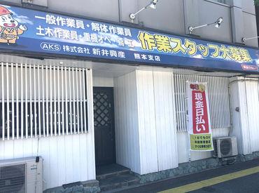 新井興産 熊本支店の画像・写真