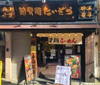 節骨麺たいぞう 三軒茶屋店の画像・写真