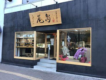 尾島商店 川崎店 ※2020年9月4日NEW OPENの画像・写真
