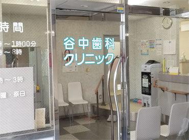 谷中歯科クリニックの画像・写真