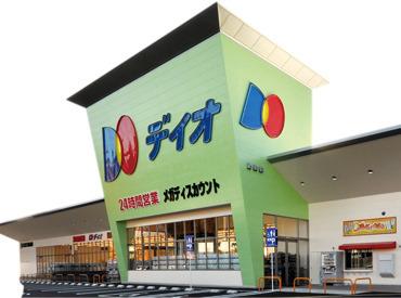 ディオ井原店の画像・写真