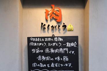 焼肉にくがとう33895 田町・三田店の画像・写真