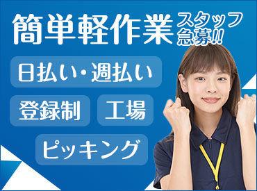 ポイントバンク株式会社 [放出駅周辺] の画像・写真