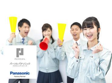 パーソル パナソニック ファクトリーパートナーズ株式会社 の画像・写真