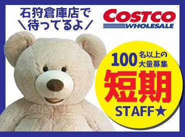 コストコ 石狩倉庫店の画像・写真