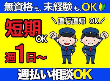阪奈警備保障株式会社(勤務地:橿原市/Aコープ橿原店)の画像・写真