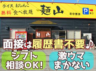 麺山 (めんざん) 八戸長苗代店の画像・写真