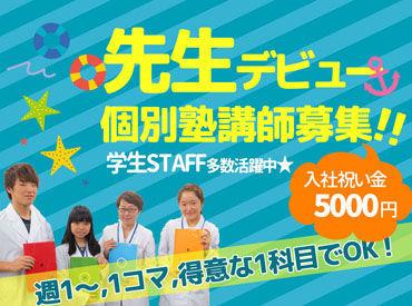 英才個別学院 秋川駅前校の画像・写真