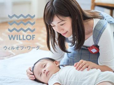 株式会社ウィルオブ・ワーク キッズケア事業部の画像・写真