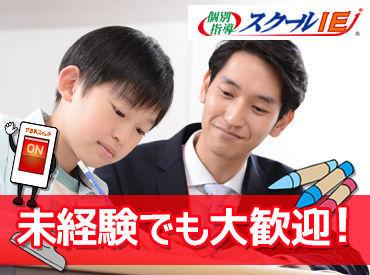 やる気スイッチのスクールIE 帝塚山校の画像・写真