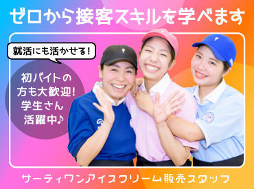 サーティワンアイスクリーム ゆめタウン三豊店の画像・写真