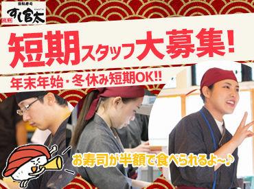 すし官太 市川橋店の画像・写真