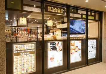 株式会社富澤商店の画像・写真