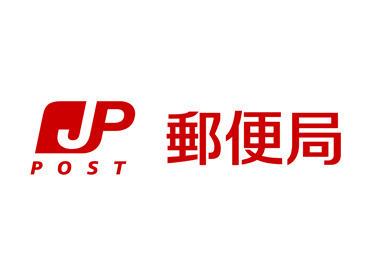 小浜郵便局(福井県)の画像・写真