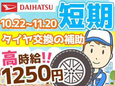ダイハツ北海道販売株式会社 白石店の画像・写真