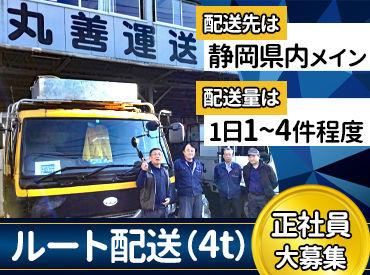 丸善運送株式会社の画像・写真