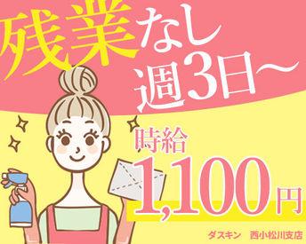 ダスキン 西小松川支店の画像・写真