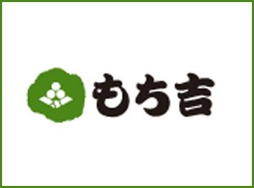 株式会社もち吉の画像・写真
